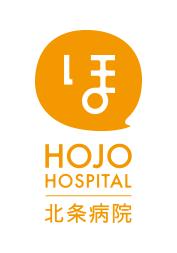 北条病院 HOJO HOSPITAL